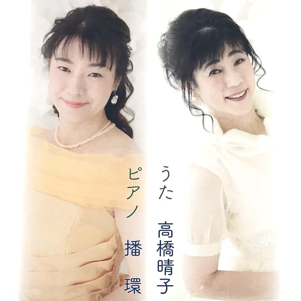 高橋晴子&播環