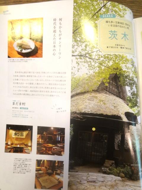 Leaf特集「京都の郊外へ」