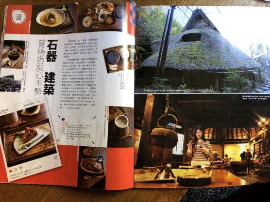 香港の雑誌に掲載されました。