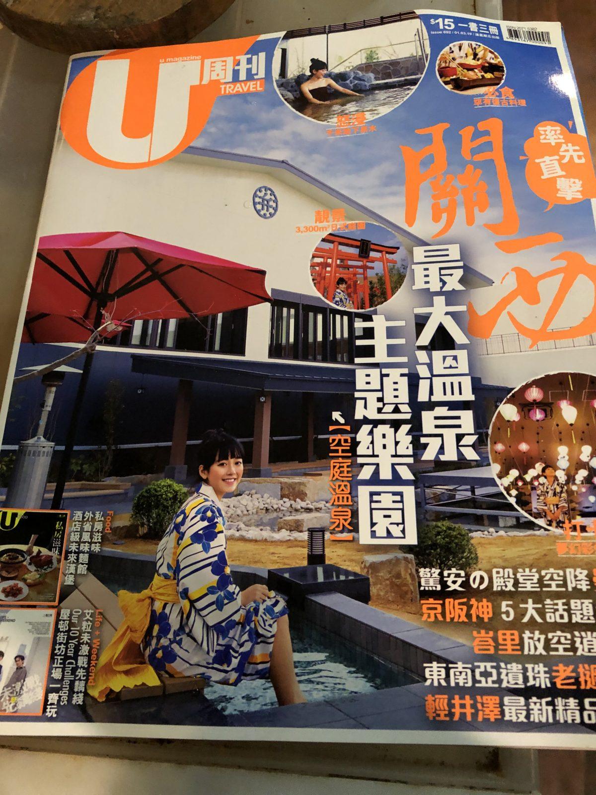 香港の雑誌2