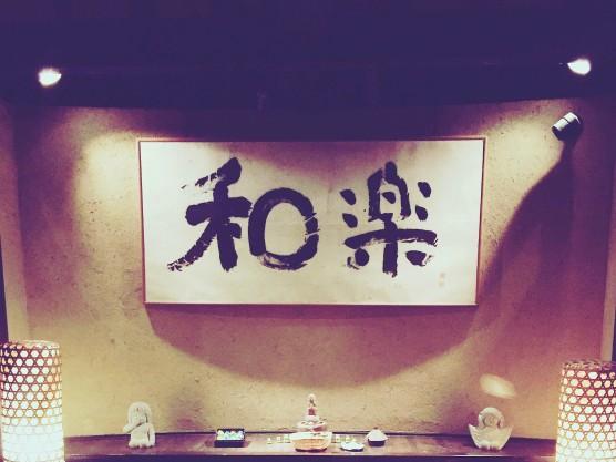 img_1767waraku